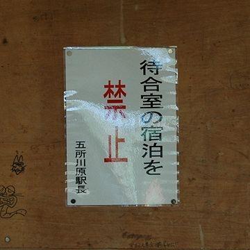 現在、駅にはこのような貼り紙が