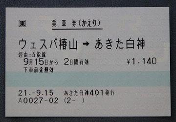 『中田駅』の表示がある切符は見つかりませんでしたが……。読みは書かれてないと思います。