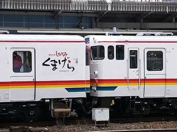 この列車は、『くまげら』