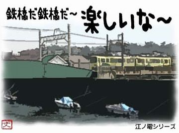 ♪鉄橋だ鉄橋だ、楽しいな