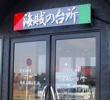 千葉県野田市にある洋風居酒屋。バイキング形式では無いようです。