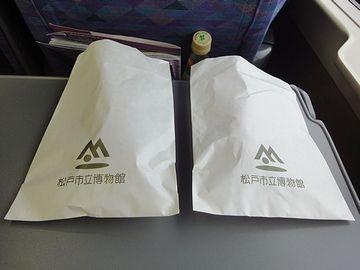 『松戸市立博物館』のお土産袋