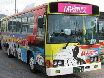 MY遊バス