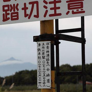 津軽鉄道が通ってますから