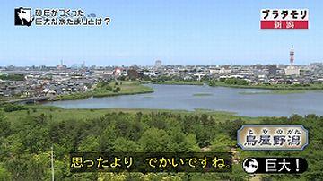 タモリさんが、こわごわ消防署の屋上に上り見下ろした湖が鳥屋野潟です