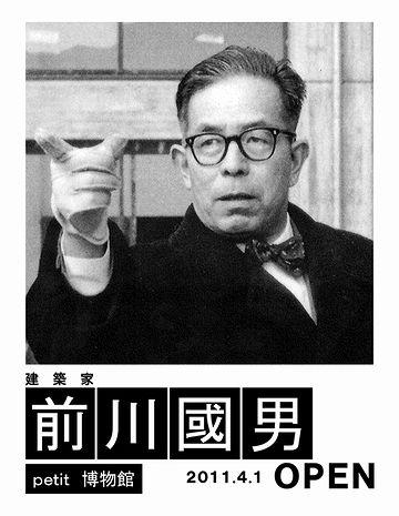 前川國男は、建築家