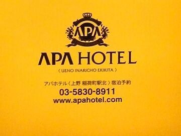 アパホテル上野稲荷町駅北