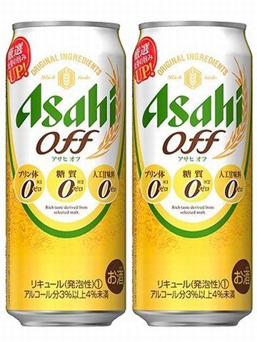 第3のビールの500mlを2本