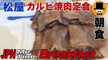 朝から肉食ってどうする!