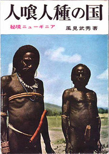 人喰い人種