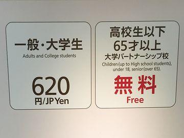 『国立科学博物館』の常設展の入館料は、高校生以下は無料