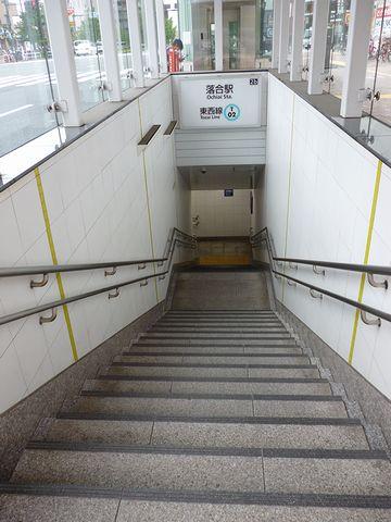 『落合』駅の階段を降ります