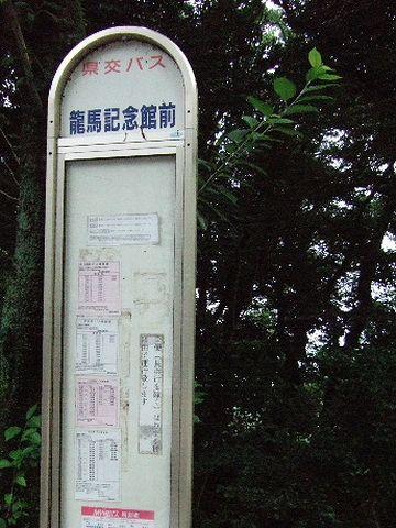 龍馬記念館前のバス停