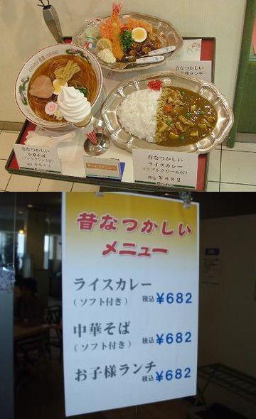「レストラン ダイワ」懐かしメニュー