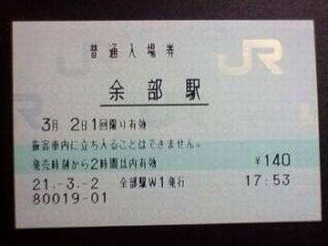 近い方の『余部』の切符を買って、遠い方の『余部』に行くヤツがいないとも限らないわけだな