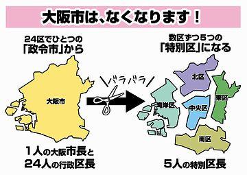 大阪市自体がなくなるかも?