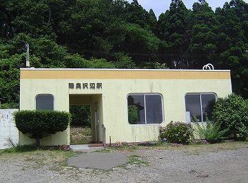 『陸奥沢辺』駅