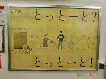 九州人が、座席の専有を高らかに宣言するときに使うセリフ