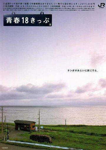驫木駅は、「青春18きっぷ」のポスターで有名ですね