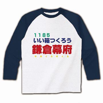 いい箱(1185)作ろう、鎌倉幕府