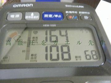案の定、事前の血圧測定では、164!