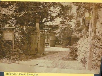 昭和35(1960)年ごろの『一月寺』