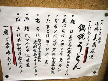 """小樽『美園』""""鍋焼きうどん"""""""