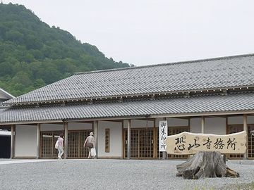 『恐山寺務所』