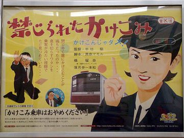 秋田駅では、駆け込み乗車みたいでしたよね