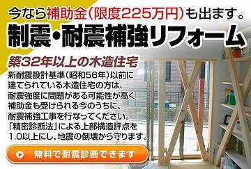 補助金は、横浜市のもの(すでに終了してるようです)