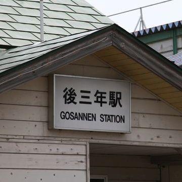 奥羽本線・後三年駅(秋田県仙北郡美郷町)