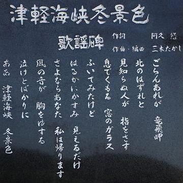 『津軽海峡冬景色』の歌詞に、龍飛岬が出てくるではないか