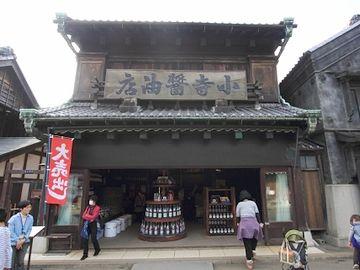 『小寺醤油店』