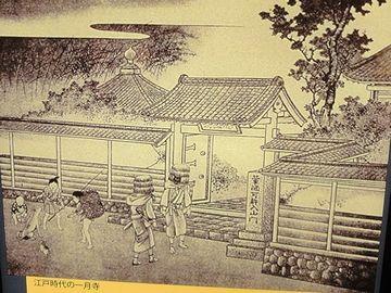 江戸時代の『一月寺』