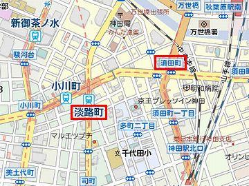 神田須田町と神田淡路町