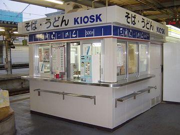 """かつて『秋田駅』にあった立ち食いそば店。残念ながら、2006~2007年ころに消滅したようです。秋田県は、全国でも有数の""""駅そばが寂れている""""県だとか。"""