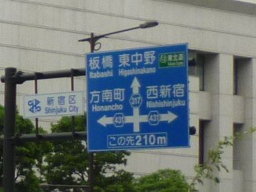 道路標識をアップ