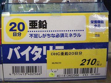 DHCの亜鉛・値札