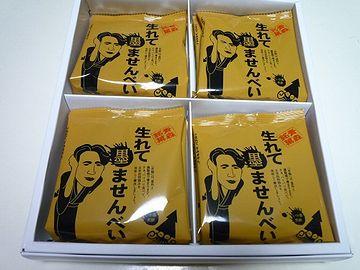 1枚ずつ包装されており、職場で配るのに便利です(12袋・24枚入り 918円)