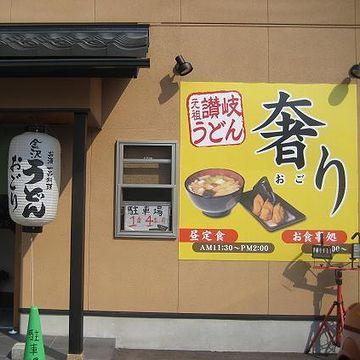 『奢り』。金沢市にあります。
