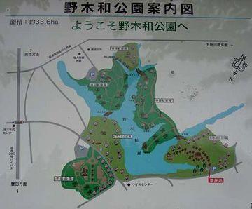 野木和公園(のぎわこうえん)と云います