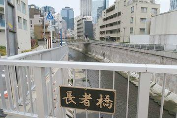 中野区『長者橋』