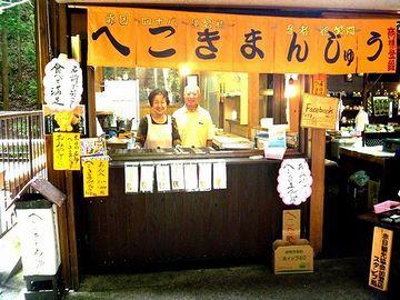 三重県名張市『赤目四十八滝』の名物、その名も『へこきまんじゅう』。生地にさつま芋を使ってるそうです。