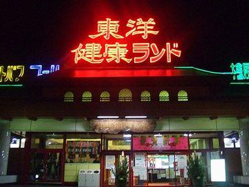 岐阜市にある健康ランド。わかりやすくていいですね。