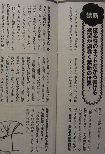 「週刊SPA!」掲載記事