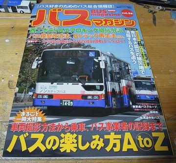 こんな雑誌まで出てたとは! バス好きって、けっこういるんですね