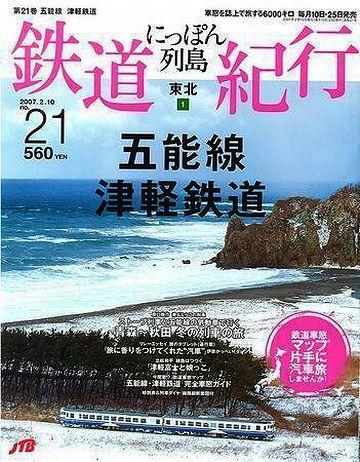 「にっぽん列島 鉄道紀行 第21巻『五能線 津軽鉄道』」