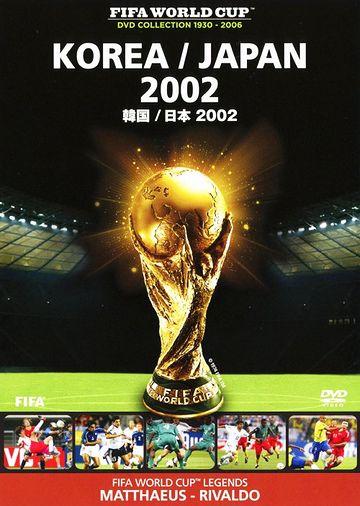 2002年 サッカー・ワールドカップ