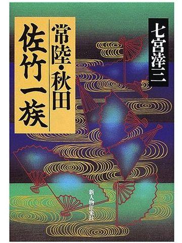 1602年、21万石の秋田に転封されたんです