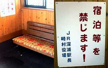 駅のベンチで寝るようなヤツが使う切符だな
